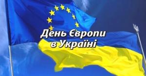День Європи онлайн